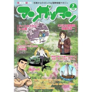 マンガッタン vol.7