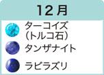 12月 ターコイズ・タンザナイト・ラピス