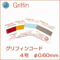 グリフィンコード(グリフィン糸)4号 0.60mm◇1巻2m◇