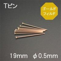 14/20KGF(ゴールドフィルド) Tピン 19mm φ0.5mm◇1本売り◇
