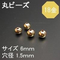 K18(18金) プレーンビーズ 丸玉(ラウンド)6mm◇1粒売り◇