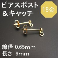 K18(18金) ピアスポスト輪カン付&キャッチ◇1ペア(2個)売り◇