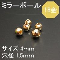 K18(18金) ミラーボールビーズ 4mm◇1粒売り◇