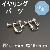 925シルバー イヤリングパーツ ◇1ペア(2個)売り◇