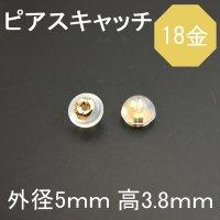 K18(18金) ピアスキャッチ 丸型 (ダブルロック式)◇1ペア(2ケ)売り◇