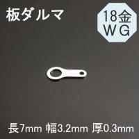 K18WG(18金ホワイトゴールド)板ダルマ◇1個売り◇