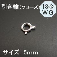 K18WG(18金ホワイトゴールド)引き輪(スプリングロック) 5mm◇1個売り◇