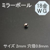 K18WG(18金ホワイトゴールド)ミラーボールビーズ 2mm◇1粒売り◇