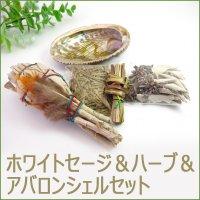 【送料無料】ホワイトセージ&スマッジングハーブ(3種)&アバロンシェル セット
