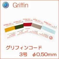 グリフィンコード(グリフィン糸)3号 0.50mm◇1巻2m◇