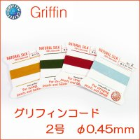 グリフィンコード(グリフィン糸)2号 0.45mm◇1巻2m◇