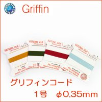 グリフィンコード(グリフィン糸)1号 0.35mm◇1巻2m◇