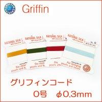 グリフィンコード(グリフィン糸)0号 0.30mm◇1巻2m◇