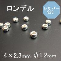 925シルバー スペーサーNO.44 ロンデル4mm◇1個売り◇