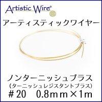 アーティスティックワイヤー ノンターニッシュブラス 20号(約0.8mm) ◇1m売り◇