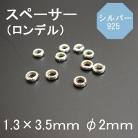 925シルバー スペーサーNO.49 ロンデル 1.3×3.5mm◇1個売り◇