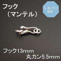 925シルバー フックNO.3 全長20mm(フック部13mm・丸カン5.5mm)◇1組売り◇