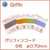 グリフィンコード(グリフィン糸)6号 0.70mm◇1巻2m◇