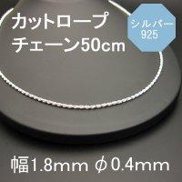 925シルバー カットロープチェーン 長さ50cm幅1.8mm径0.4mm