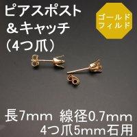 14/20KGF(ゴールドフィルド) 4つ爪ピアスポスト&キャッチ◇1ペア売り◇