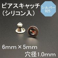 925シルバー ピアスキャッチ(シリコン入り) つまみ型 6.0×5.0mm 穴径1.0mm ◇1ペア(2ケ)売り◇