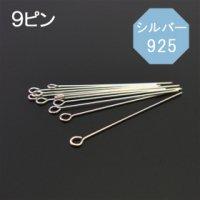 925シルバー9ピン (1本44円ー)