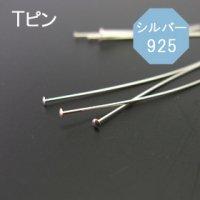 925シルバーTピン (1本32円ー)