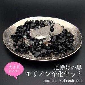 【送料無料】厄除けの決定版!黒水晶モリオンの浄化セット 3点セット(大き目水晶クラスター・モリオンさざれ・シルバープレート)  【セール対象外】