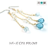 <img class='new_mark_img1' src='https://img.shop-pro.jp/img/new/icons15.gif' style='border:none;display:inline;margin:0px;padding:0px;width:auto;' />トパーズ ピアス(チタン)  イヤリング変更可