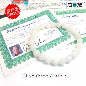【Heaven&Earth社】 アゼツライト(アゾゼオ)丸玉8mmブレスレット (ギャランティーカード付)