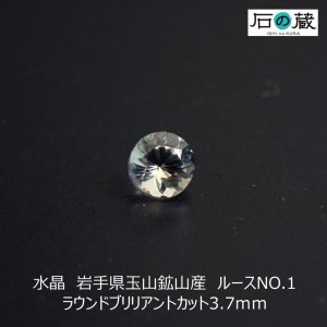 <img class='new_mark_img1' src='https://img.shop-pro.jp/img/new/icons15.gif' style='border:none;display:inline;margin:0px;padding:0px;width:auto;' />【一点物】水晶 岩手県玉山鉱山産 NO.1AAAAルース ラウンドブリリアントカット3.7mm