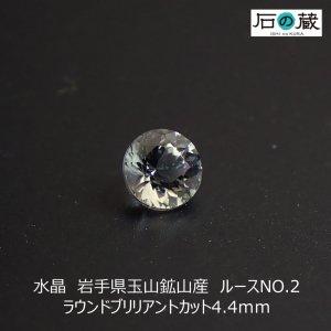 <img class='new_mark_img1' src='https://img.shop-pro.jp/img/new/icons15.gif' style='border:none;display:inline;margin:0px;padding:0px;width:auto;' />【一点物】水晶 岩手県玉山鉱山産 NO.2AAAAルース ラウンドブリリアントカット4.4mm