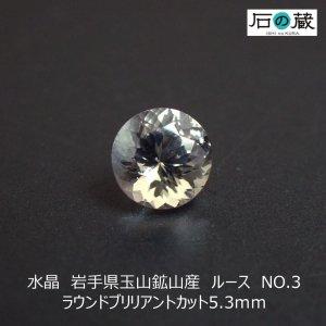 <img class='new_mark_img1' src='https://img.shop-pro.jp/img/new/icons15.gif' style='border:none;display:inline;margin:0px;padding:0px;width:auto;' />【一点物】水晶 岩手県玉山鉱山産 NO.3AAAAルース ラウンドブリリアントカット5.3mm