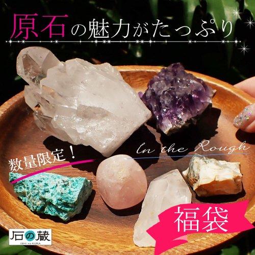 【福袋】 【数量限定】どんなクラスターが届くかお楽しみ♪ 原石の魅力がたっぷり福袋 石の蔵
