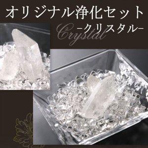 【送料無料】水晶浄化セット(浄化用さざれ・水晶ポイント・ガラス皿)【セール対象外】