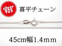 925シルバー喜平チェーン 長さ45cm幅1.4mm径0.4mm(1本1280円)