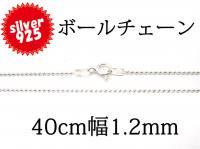 925シルバーボールチェーン 長さ40cm幅1.2mm(1本890円)