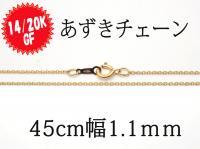 14/20KGF(ゴールドフィルド) あずきチェーン長さ45cm幅1.1mm径0.25mm◇1本売り◇