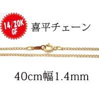 14/20KGF(ゴールドフィルド) 喜平チェーン長さ40cm幅1.4mm径0.3mm◇1本売り◇