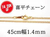 14/20KGF(ゴールドフィルド) 喜平チェーン長さ45cm幅1.4mm径0.8mm◇1本売り◇