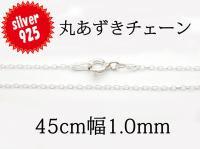 925シルバー丸あずきチェーン 長さ45cm幅1.0mm径0.25mm(1本550円)