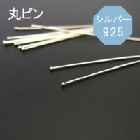 925シルバー 丸ピン (1本30円ー)