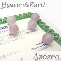 【Heaven&Earth社】アマゼツ(アゾゼオ)AAA 丸玉8mm(ギャランティーカードコピー付)◇1粒売り◇