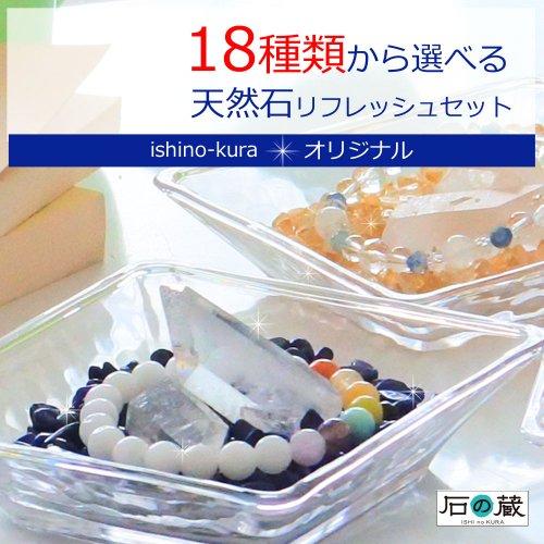 【送料無料】★天然石浄化セット★15種類の天然石を選べる【セール対象外】