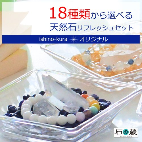 【今だけおまけ付き】★天然石浄化セット★18種類の天然石を選べる