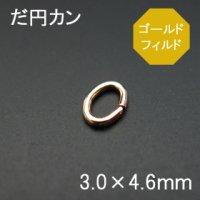 14/20KGF(ゴールドフィルド) Cカン だ円カン 3×4.6mm◇1個売り◇