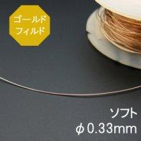 14/20KGF(ゴールドフィルド) ソフトワイヤーφ0.33mm◇50cm売り◇