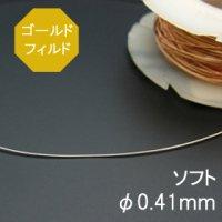 14/20KGF(ゴールドフィルド) ソフトワイヤーφ0.41mm◇50cm売り◇