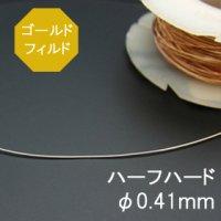 14/20KGF(ゴールドフィルド) ハーフハードワイヤーφ0.41mm◇50cm売り◇