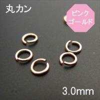 K10PG(10金ピンクゴールド)丸カン 3.0mm◇1個売り◇